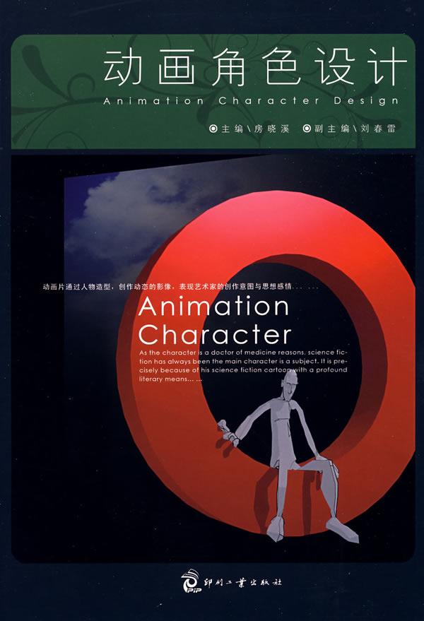 动画角色设计图片 57480039号 高清图片