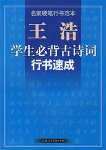 王浩学生必背古诗词行书速成-名家硬笔行书范本