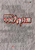 20世纪中国先锋诗潮