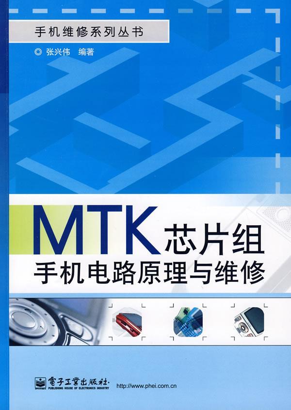mtk芯片组手机电路原理与维修图片