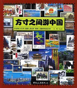 方寸之间游中国