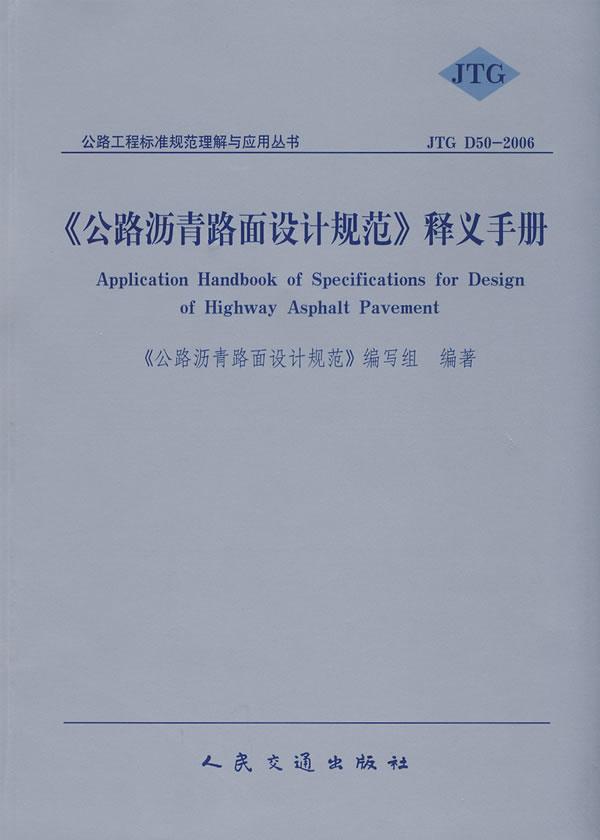 《公路沥青路面设计规范》释义手册