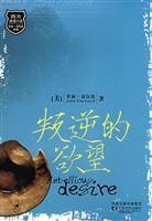 叛逆的欲望/美式琼瑶多产作家开西方浪漫小说纪元