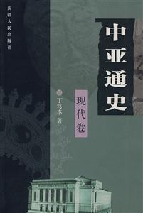 中亚通史-(现代卷)