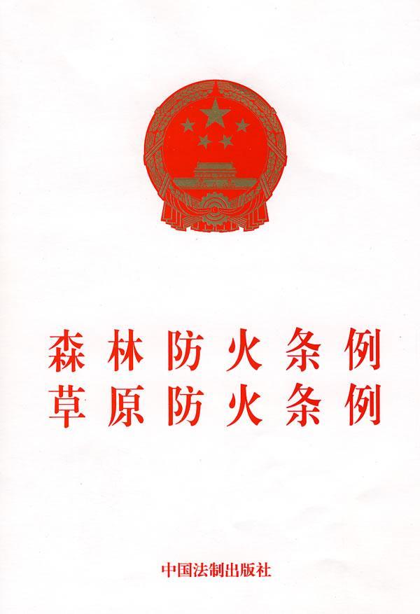 森林防火条例草原防火条例图片