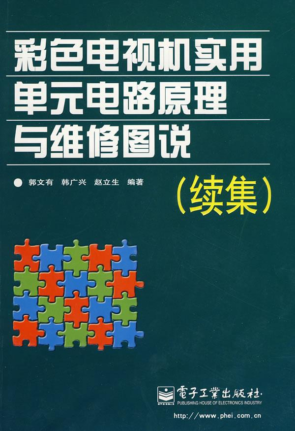 正版教修理 书籍 类; 畅销书籍 正版 彩色电视机实用单元电路原理与维