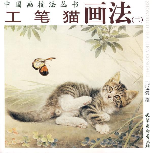 工笔猫画法-(二)图片