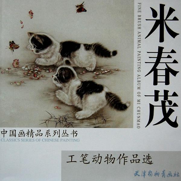 中国图书网天津杨柳青画社图书价格查询