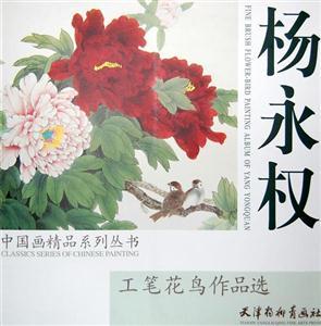 杨永权工笔花鸟作品选