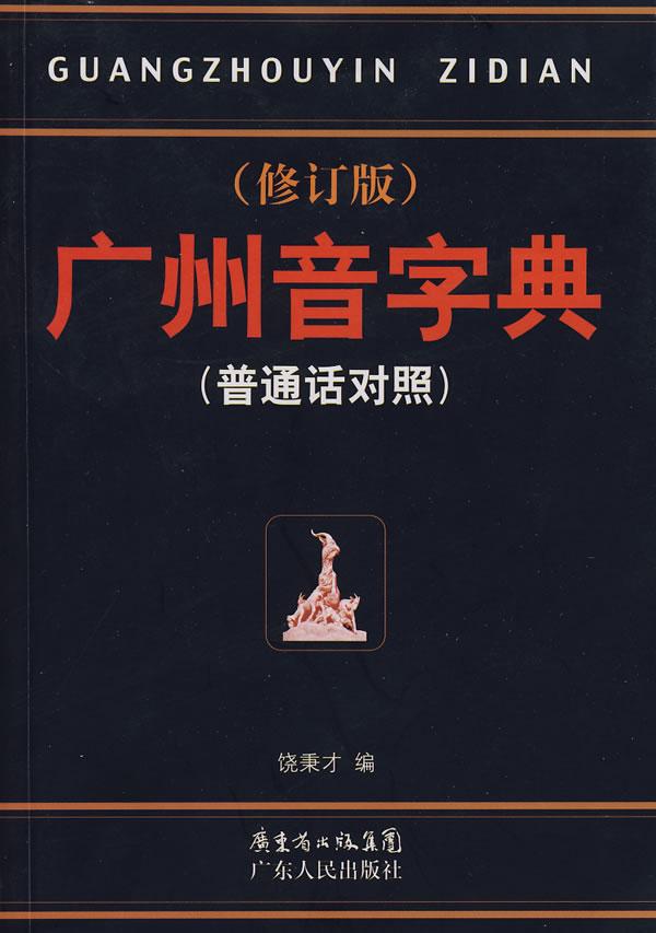 广州音字典-(普通话对照)(修订版)