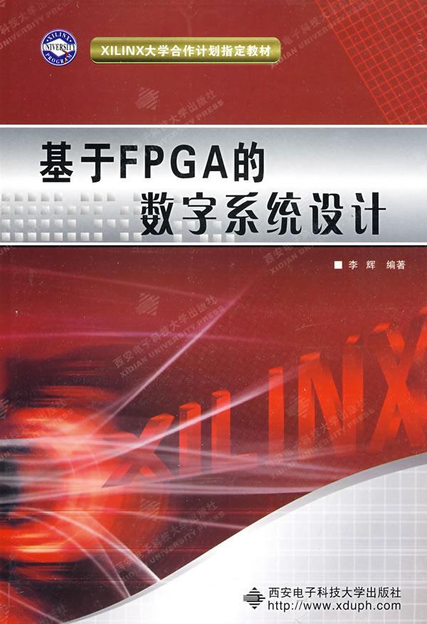 基于FPGA的数字系统设计
