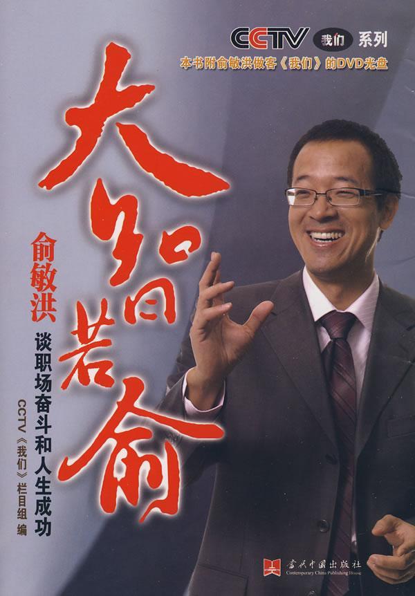大智若俞:俞敏洪谈职场奋斗和人生成功