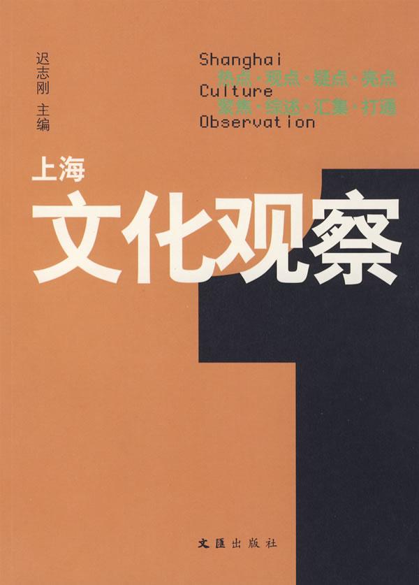 上海文化观察