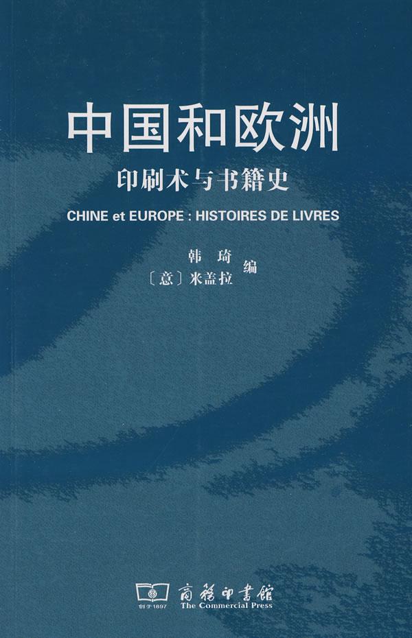 中国和欧洲-印刷术与书籍史