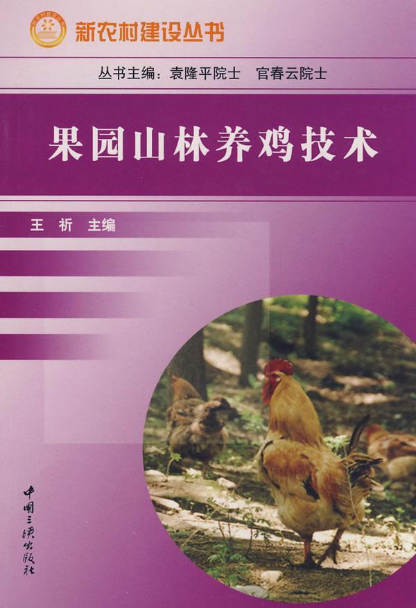 果园山林养鸡技术