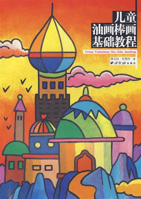 少儿 艺术课堂 美术/书法 儿童油画棒画基础教程  分享       蒋云标图片