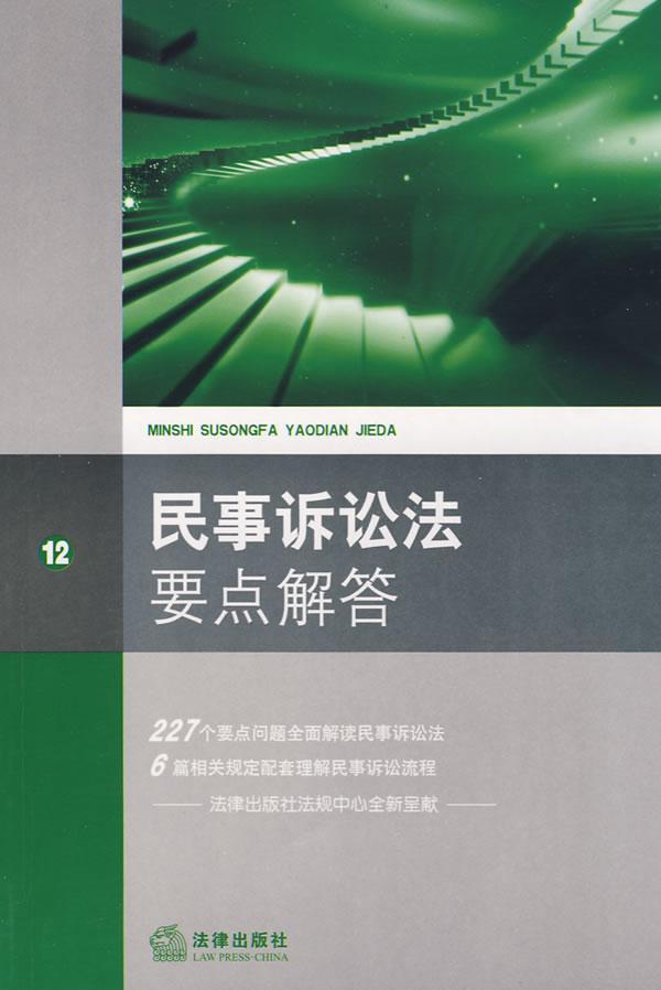 【民事诉讼法2013全文】