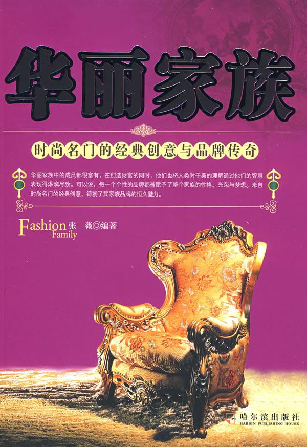 华丽家族 时尚名门的经典创意与品牌传奇