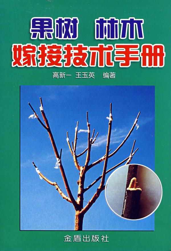 果树林木嫁接技术手册图片