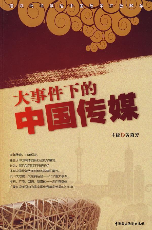 大事件下的中国传媒