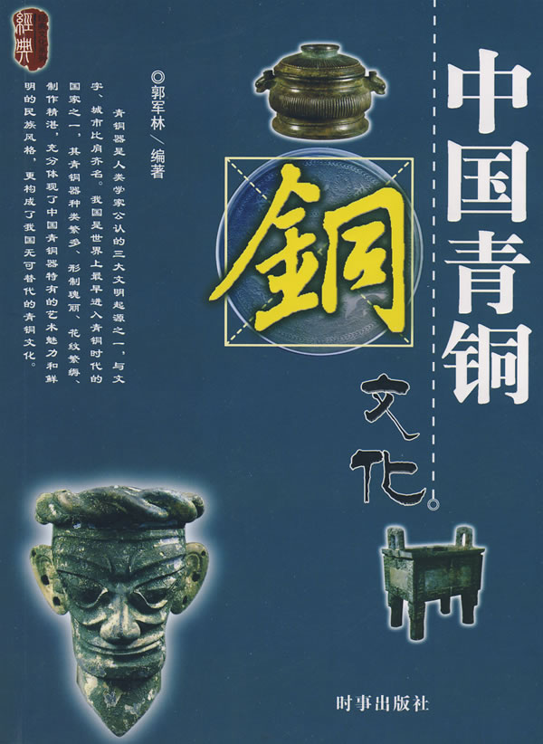 中国青铜文化