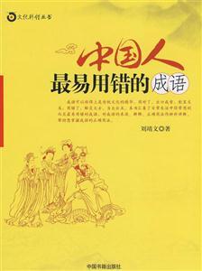 中国人最应该知道的文化典故