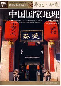 图说天下国家地理系列-中国国家地理华北-华东