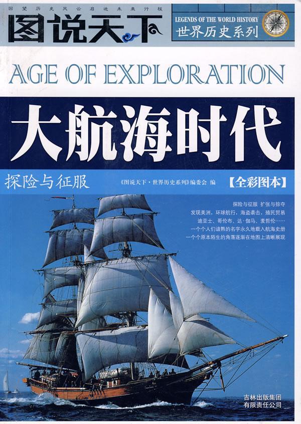 图说天下世界历史系列 大航海时代