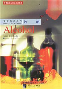 中青新世纪英语阅读文库:社会热点系列--饮酒