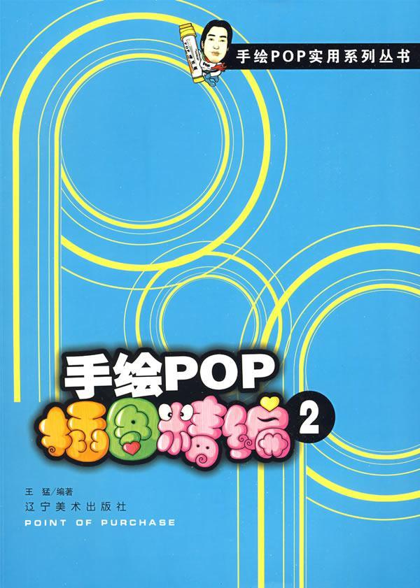 手绘pop插图精编-2