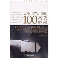影响世界历史的100名著排行榜:人类思想史的一
