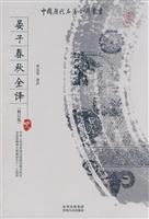 晏子春秋全译