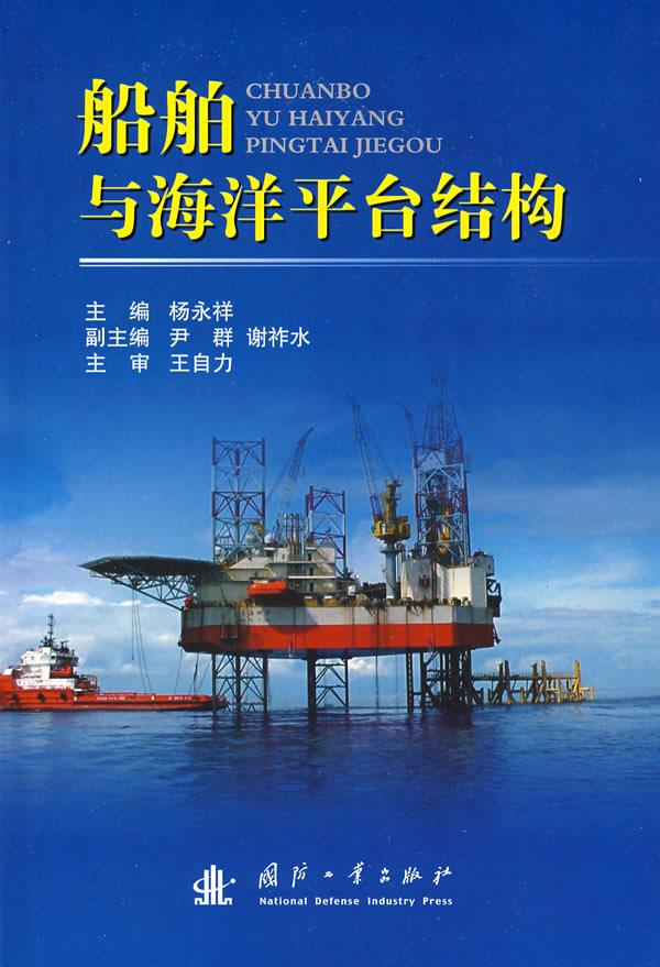 船舶与海洋平台结构图片