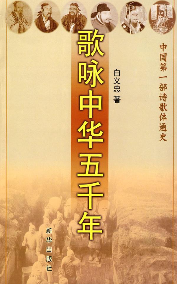 凝聚中华五千年积淀
