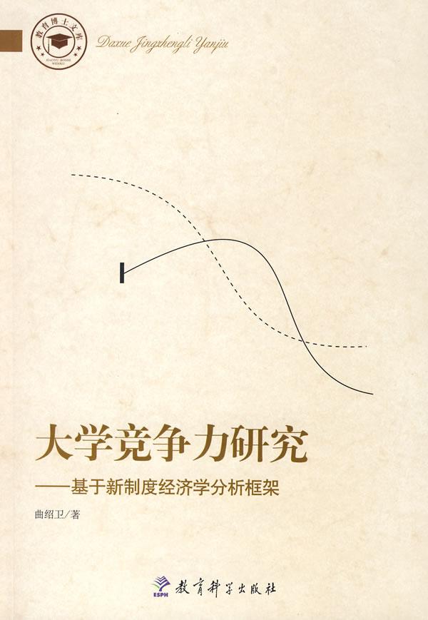 治经济学框架_大学竞争力研究-基于新制度经济学分析框架
