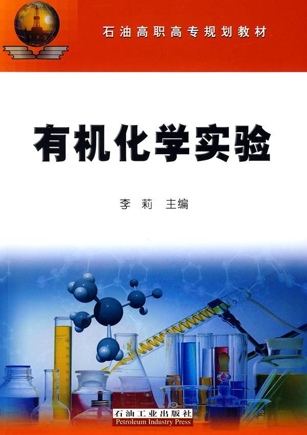 有机化学实验图片