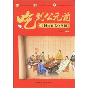吃到公元前-中国饮食文化溯源