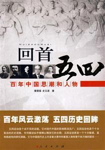 回首五四-百年中國思潮和人物