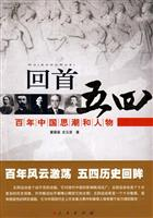 回首五四-百年中国思潮和人物