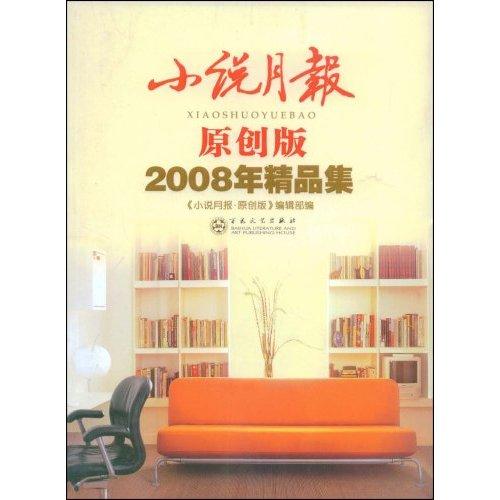 小说月报原创版2008年精品集
