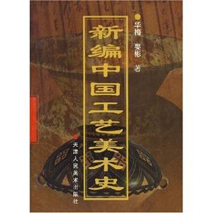新编中国工艺美术史