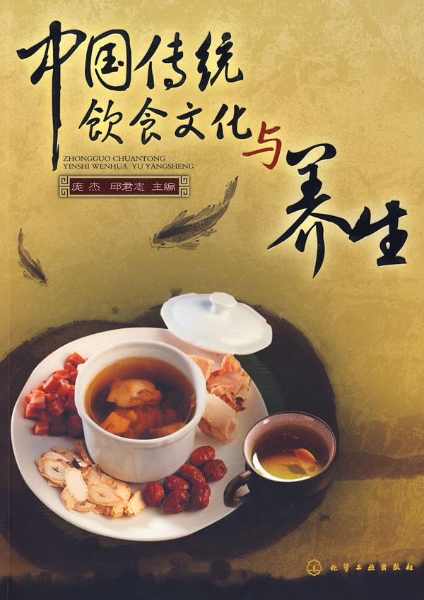 中国传统饮食文化与养生