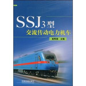 SSJ3型交流传动电力机车