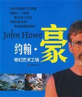 约翰・豪奇幻艺术工场