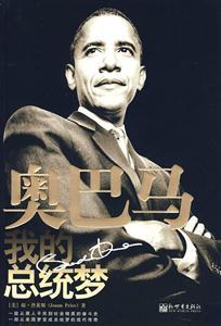 奥巴马我的总统梦