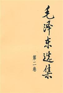 毛泽东选集-(第二卷)