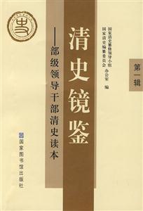 清史镜鉴-部级领导干部清史读本(第一辑)