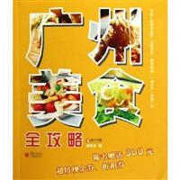 广州美食全攻略