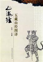 山海经-五藏山经图译