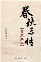 春秋三传-(要义解读)